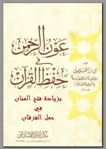 كتاب عون الرحمن في حفظ القرآن