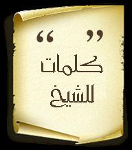 كلمات للشيخ